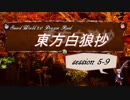 【東方卓遊戯】東方白狼抄 session 5-9【SW2.0 DR】