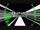 【ニコラップ】いきなりマイクリレー(2017/11)