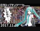 日刊トップテン!VOCALOID&something【日刊ぼかさん2017.11.20】