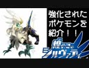 第21位:【ポケモンUSM】強化されたポケモンを紹介!!【シルヴァディ】 thumbnail