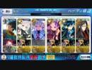 【Fate/Grand Order】聖鹿の行進 4ターンクリア【令呪なし】