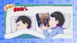 おそ松さん二期【第九話予告】