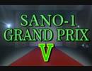【ウナちゃんマン】 SANO-1グランプリ【第5回】