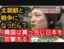 【韓国人反応】米国が北朝鮮を攻撃したら?「日本を相手に戦います!」