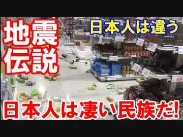 【韓国人が日本人の行動に大感動】 地震で伝説となった日本人!