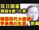 捏造と反日の国、韓国を創り竹島を侵略した男~初代大統領李承晩の生涯