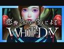 【難易度ハード】恋愛マスター3人がWHITEDAYをプレイ 04