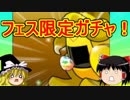 【パズドラ】 1から始めるパズドラ攻略 フェス限定ガチャ!