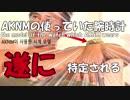 """【速報】AKNMの使っていた腕時計""""遂に""""特定される!!"""