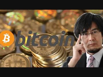 三橋貴明ビットコインが主流になると言っているバ力に伝えたい!神解説