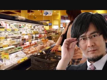 【三橋貴明】スーパーでコレは絶対買うな!※日本総ブラック社会※