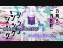 【ニコカラ】シックシックシック【on_v】