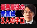 【三橋貴明】最悪最低の売◯奴3人の手口。
