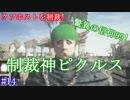 【ダークソウル3】信仰99ピクルスがクソホストを制裁 part14【実況】