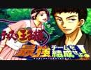 【テニスの王子様】テニス界を震撼させた男を倒す竜崎桜乃