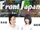 【Front Japan 桜】観光立国で良いのか?