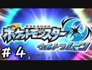 【これぞ新時代!】ウルトラ・ムーン【実況プレイ】Part4