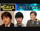 第42位:【宮崎哲弥・松尾匡+井上智洋】 ザ・ボイス 20171121 thumbnail