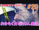 【サイコブレイク2】おきらく女だらりん実況【#20】