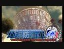 【地球防衛軍4.1】地獄の巨大生物たちと遊んでみたpart15【複数実況】
