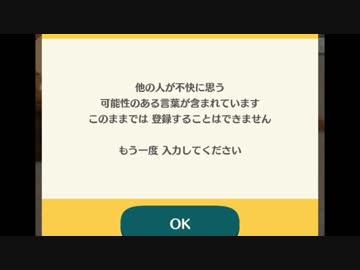【朗報】大手ゲーム会社に汚物認定される野獣先輩