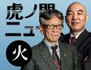 【DHC】11/21(火) 百田尚樹・西村幸祐・居島一平【虎ノ門ニュース】