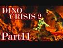 【ディノクライシス2】激烈!愚かな人類と恐竜の死闘【初見実況】Part11
