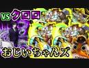 【モンスト実況】がんばれブルリオおじいちゃんズ【vsクロロ】