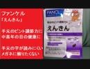 ファンケル 「えんきん」手元のピント調節力に 中高年の目の健康に