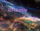 HST(ハッブル宇宙望遠鏡)画像の3Dアート 2) (アナグリフ)