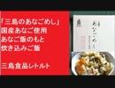 「三島のあなごめし」アナゴ飯のもと 三島食品レトルト 炊き込みご飯 国産穴子飯