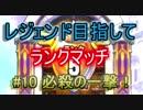 【ドラクエライバルズ】レジェンド目指してランマチ #10 必殺の一撃!