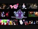【第9回東方ニコ童祭Ex】東方MMD無茶振り30秒合作 病人たちの騒嵐EX