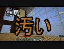 【Minecraft】まったり開発【ゆっくり実況】Part6