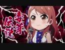 北条加蓮「毒茸伝説」(1080p24) ※修正版
