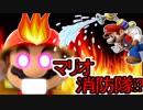 【マリオメーカー】速報!!!マリオ、消防士になる!?【実況】