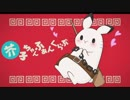 【手描き鬼徹】芥子ちゃんふぁんくらぶ【歌ってみた】