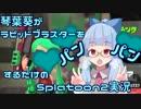 琴葉葵が ラピッドブラスターをパンパンするだけの splatoon2