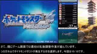 ポケットモンスター HGSS レッド撃破RTA ライコウチャート解説動画【Part1】