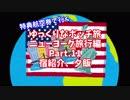第85位:【ゆっくり】ゆっくりなボッチ旅 ニューヨーク旅行編 Part.11【ボッチ】 thumbnail
