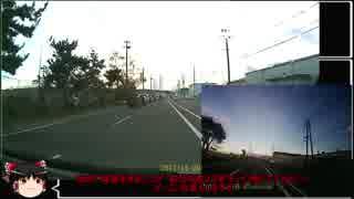 ゆっくりがドライブレコーダーのレビューをする動画part2