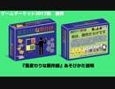 ボードゲーム『風変わりな贋作師』紹介&ルール説明動画