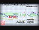 第13位:【フル歌詞付カラオケ】君氏危うくも近うよれ【おそ松さんOP】(A応P)FULL thumbnail