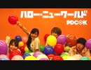 【PDC@K】ハロー・ニューワールド【踊ってみた】