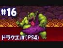 今だから、ドラクエ3(PS4版)を好き勝手実況したい その16
