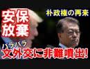 【文大統領のバラバラ外交に非難噴出】 米中双方にいい顔!朴再来か!