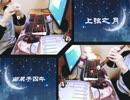 竹笛(中国フルート)で「上弦の月」を演奏してみた