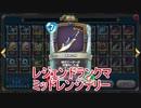 【DQR】竜王杯レジェンドランクマ ミッドテリー【ゆっくり実況】