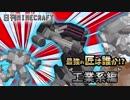 【日刊Minecraft】最強の匠は誰か!?工業系編  工業的決戦3日目【4人実況】