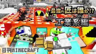【日刊Minecraft】最強の匠は誰か!?工業系編  工業的最終回【4人実況】